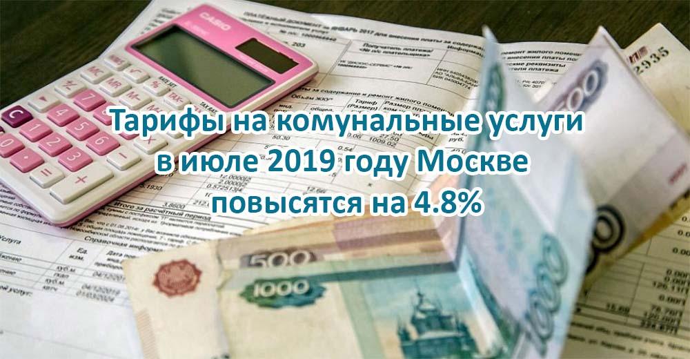 Тарифы коммунальных услуг на 2019 год в Москве изменятся с 1 июля